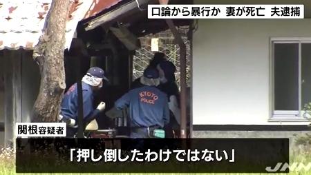 京都府京丹波町妻暴行され死亡2.jpg