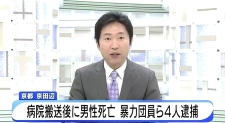 京都府京田辺市暴行され病院搬送の男性死亡.jpg