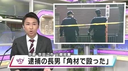 京都府京田辺市父親惨殺長男逮捕.jpg