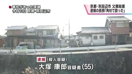 京都府京田辺市父親惨殺長男逮捕1.jpg