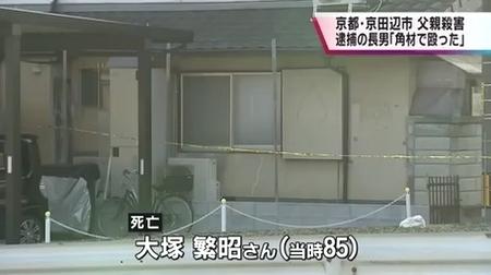 京都府京田辺市父親惨殺長男逮捕2.jpg
