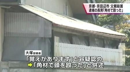 京都府京田辺市父親惨殺長男逮捕3.jpg
