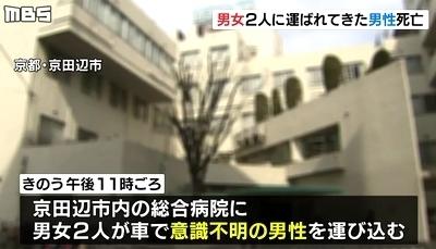 京都府京田辺市男性殺人で男女逃走.jpg