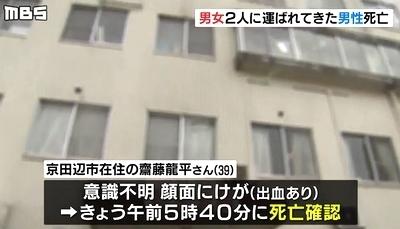 京都府京田辺市男性殺人で男女逃走1.jpg