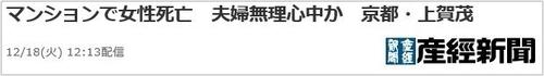 京都府京都市北区上賀茂石計町女性心中殺人.jpg