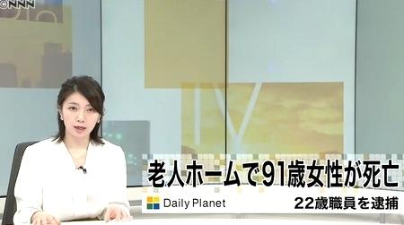 京都府向日市老人ホーム高齢女性殺人事件.jpg