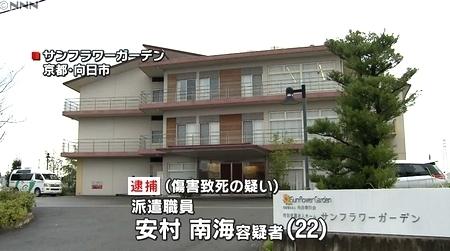 京都府向日市老人ホーム高齢女性殺人事件1.jpg