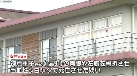 京都府向日市老人ホーム高齢女性殺人事件2.jpg
