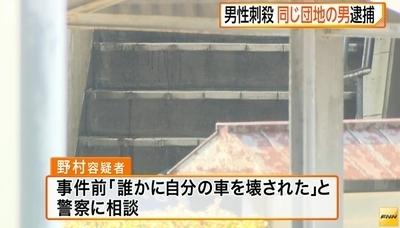 京都府宇治市男性殺害事件4.jpg