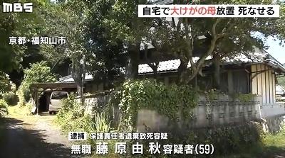 京都府福知山市91歳母親放置死0.jpg