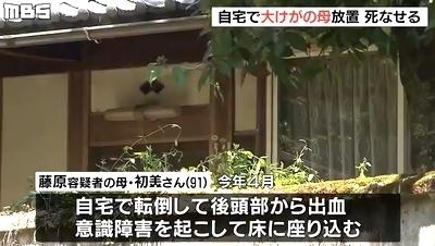 京都府福知山市91歳母親放置死1.jpg