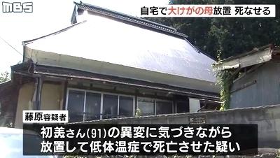 京都府福知山市91歳母親放置死2.jpg