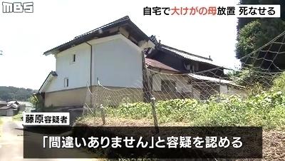 京都府福知山市91歳母親放置死3.jpg