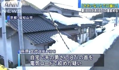京都福知山市で81歳妻が87歳夫殺害1.jpg