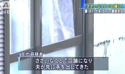 京都福知山市で81歳妻が87歳夫殺害2.jpg