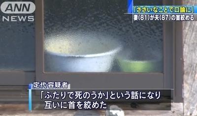 京都福知山市で81歳妻が87歳夫殺害3.jpg