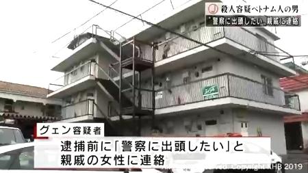 仙台市ベトナム人殺人2.jpg