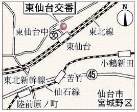 仙台市東仙台交番警官刺殺事件_犯人射殺.jpg
