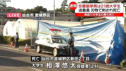仙台市東仙台交番警官刺殺事件_犯人射殺1.jpg