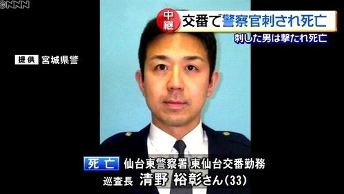 仙台市東仙台交番警官刺殺事件_犯人射殺2.jpg