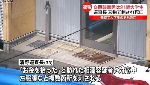 仙台市東仙台交番警官刺殺事件_犯人射殺4.jpg