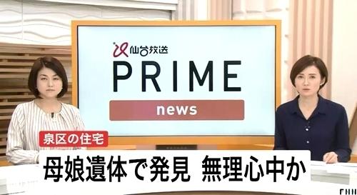 仙台市泉区娘殺害後母自殺心中事件.jpg