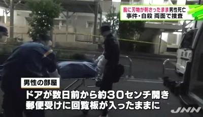 八王子市都営団地男性刺殺事件2.jpg