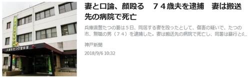 兵庫県たつの市で無職夫が妻殴り殺す.jpg