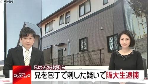 兵庫県三田市大学生弟が兄刺殺.jpg