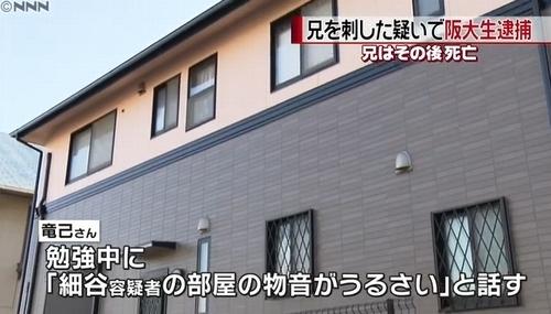 兵庫県三田市大学生弟が兄刺殺4.jpg
