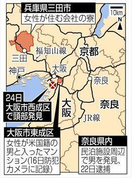 兵庫県三田市女性バラバラ殺人事件.jpg