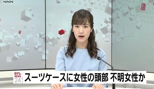 兵庫県三田市女性バラバラ殺人事件1.jpg