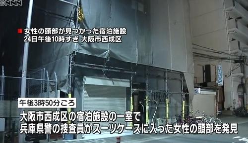 兵庫県三田市女性バラバラ殺人事件2.jpg