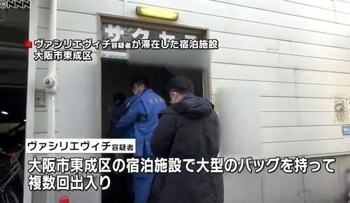 兵庫県三田市女性バラバラ殺人事件4.jpg