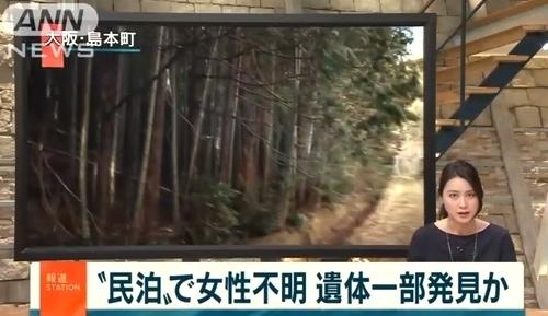 兵庫県三田市女性バラバラ殺人事件続報.jpg