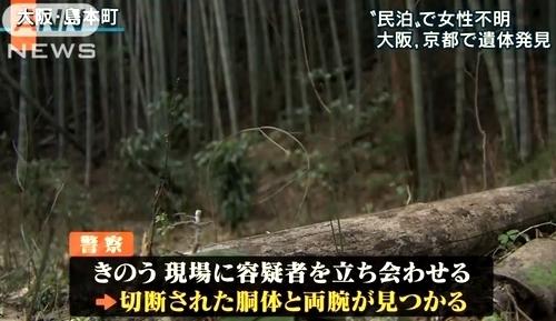 兵庫県三田市女性バラバラ殺人事件続報1.jpg