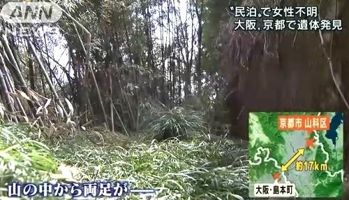 兵庫県三田市女性バラバラ殺人事件続報2.jpg