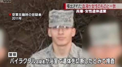 兵庫県三田市女性バラバラ殺人事件続報3.jpg