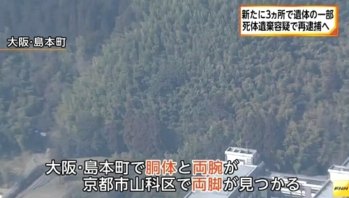 兵庫県三田市女性バラバラ殺人事件続報4.jpg
