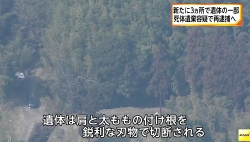 兵庫県三田市女性バラバラ殺人事件続報5.jpg