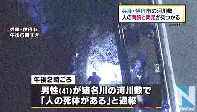 兵庫県伊丹市猪名川河川敷バラバラ殺人.jpg