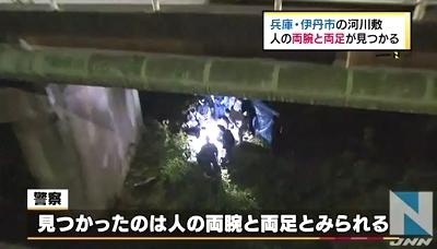 兵庫県伊丹市猪名川河川敷バラバラ殺人1.jpg