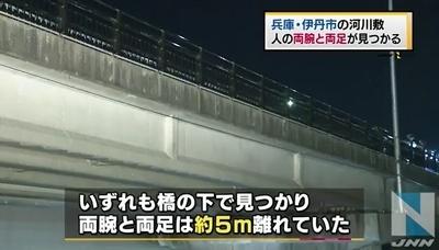 兵庫県伊丹市猪名川河川敷バラバラ殺人2.jpg