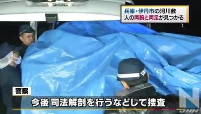 兵庫県伊丹市猪名川河川敷バラバラ殺人3.jpg
