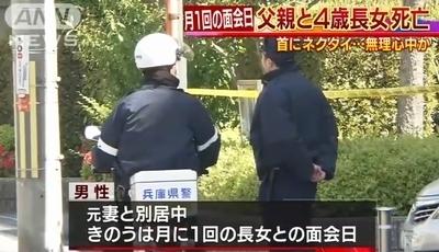 兵庫県伊丹市長女殺害父親心中自殺2.jpg