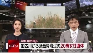 兵庫県加古川女性遺体.jpg