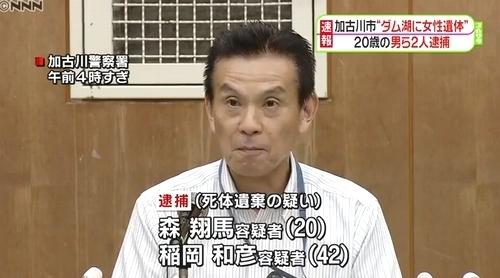 兵庫県加古川市ダム湖女性殺人で男2人逮捕1.jpg