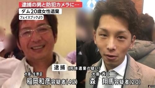 兵庫県加古川市ダム湖女性殺人で男2人逮捕2.jpg