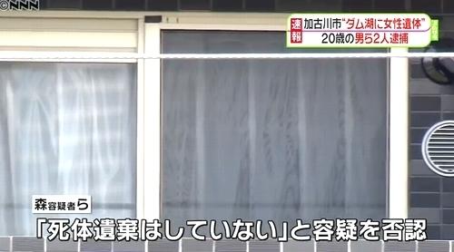兵庫県加古川市ダム湖女性殺人で男2人逮捕4.jpg