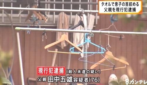 兵庫県加西市息子絞殺事件.jpg